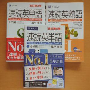 速読英単語・速読英熟語