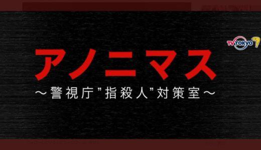 香取慎吾のテレビ東京ドラマ【アノニマス】あらすじやキャストは?
