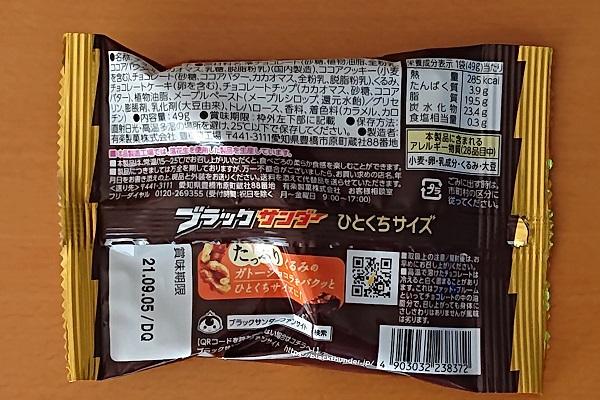 【コンビニ限定】ブラックサンダーガトーショコラくるみのカロリー