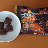 【コンビニ限定】ブラックサンダーガトーショコラくるみのカロリーや値段を調査!