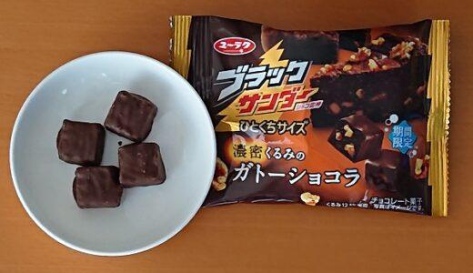 【コンビニ限定】ブラックサンダーガトーショコラくるみのカロリーや口コミを調査!