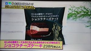 ファミマ2位 ショコラチーズケーキ 238円