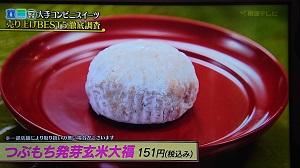 セブン4位 つぶもち発芽玄米大福 151円