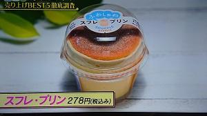 ファミマ1位 スフレ・プリン 278円