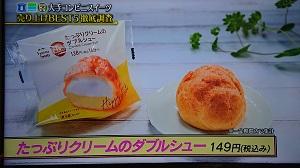 ファミマ5位 たっぷりクリームのダブルシュー 149円