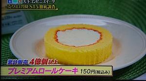 ローソン4位 プレミアムロールケーキ 150円