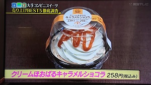 ファミマ4位 クリームほおばるキャラメルショコラ 258円