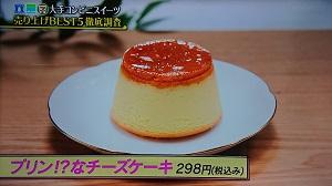 ファミマ3位 プリン!?なチーズケーキ 298円