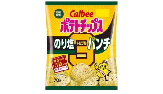 ポテトチップス のり塩トリプルパンチの口コミ評判とアレンジご飯!販売期間はいつまで?