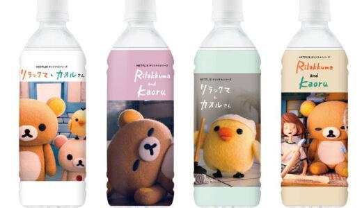 【ダイドー】リラックマの天然水の硬度は赤ちゃんOK?販売店はどこ?