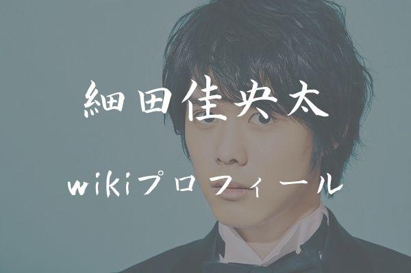 【細田佳央太】wikiプロフ!大学・高校はどこ?妹は絵が上手!