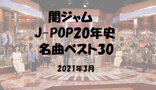 【関ジャムランキング】プロが選ぶ名曲ベスト30!J-POPの1位は?