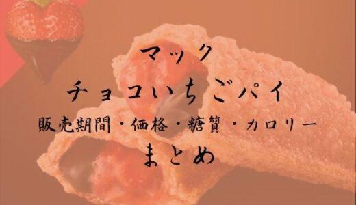 マック【チョコいちごパイ】はいつまで?糖質・カロリー・口コミを徹底調査!