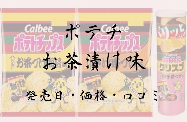 ポテチ【永谷園のお茶漬け味】はいつまで?販売店・価格・口コミを調査!