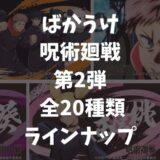 【ネタバレ】ばかうけ×呪術廻戦 第2弾 シールのラインナップ全20種類一覧!