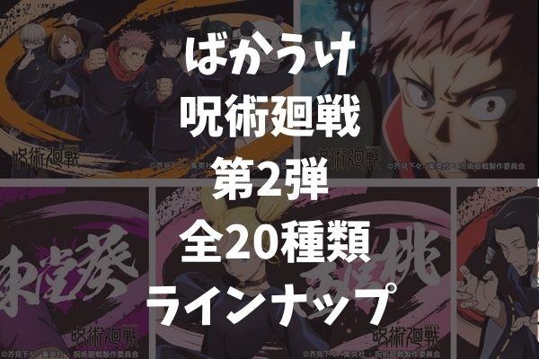 【ネタバレ】ばかうけ×呪術廻戦 第2弾 シールのラインナップ全20種類!