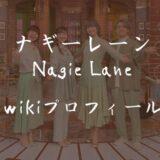 【ナギーレーン_Nagie Lane】メンバーwikiプロフ!関ジャムでアカペラ♪